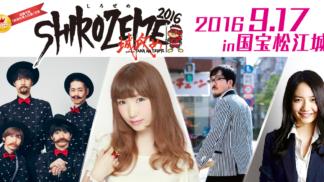 shirozeme_cast_banner