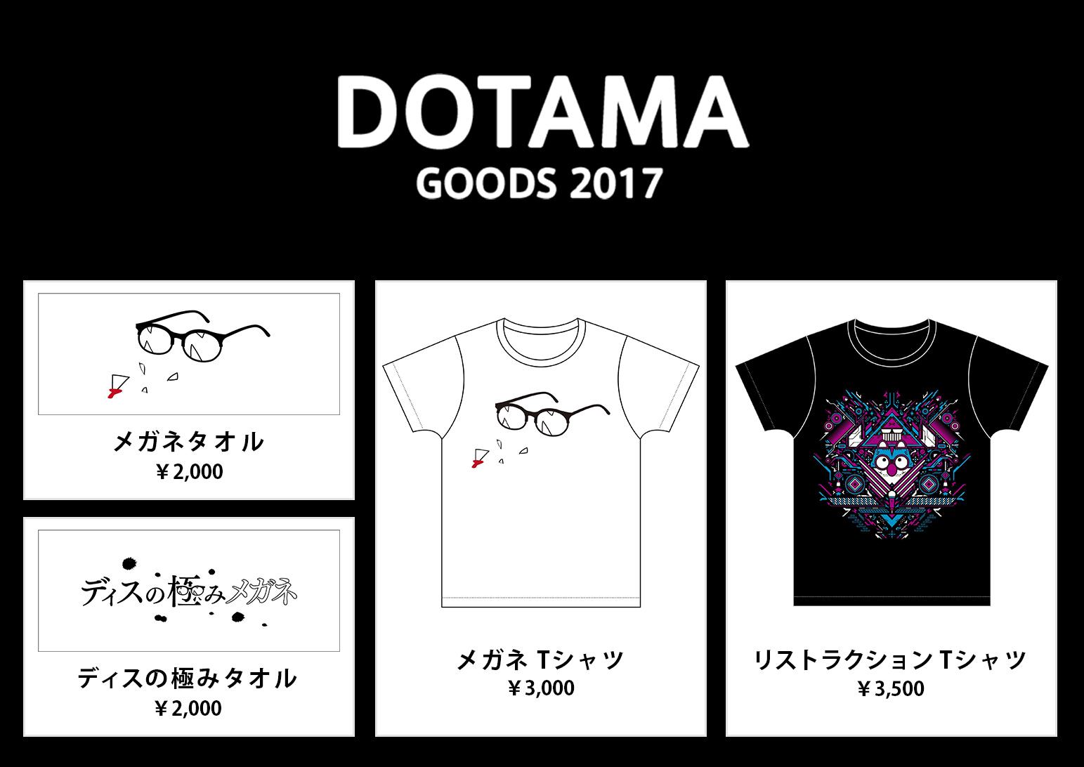 goods6-2