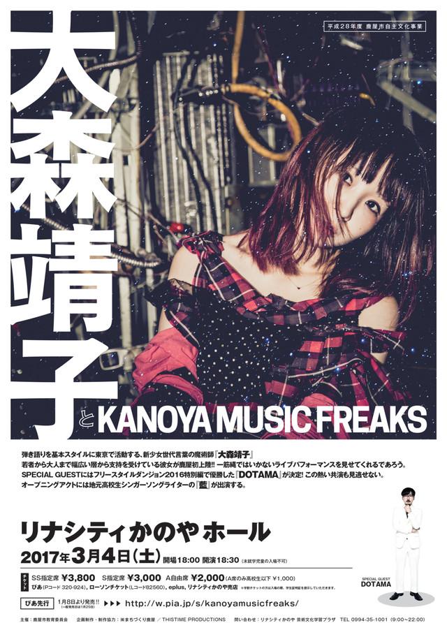 news_xlarge_kanoya_2017