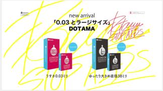 20170705-dotama