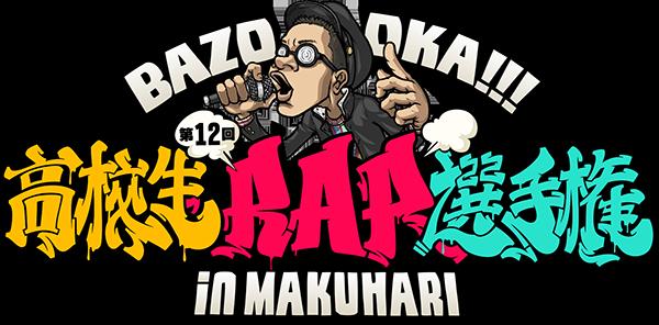 rap12_title_1707