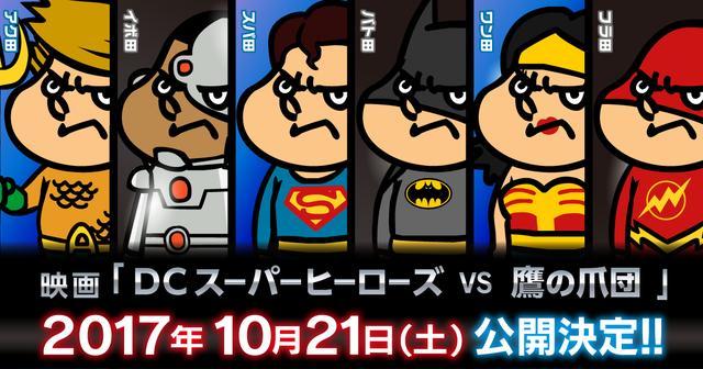 DC_鷹の爪団