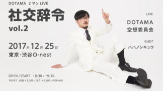syakou_v2_web_2_1128
