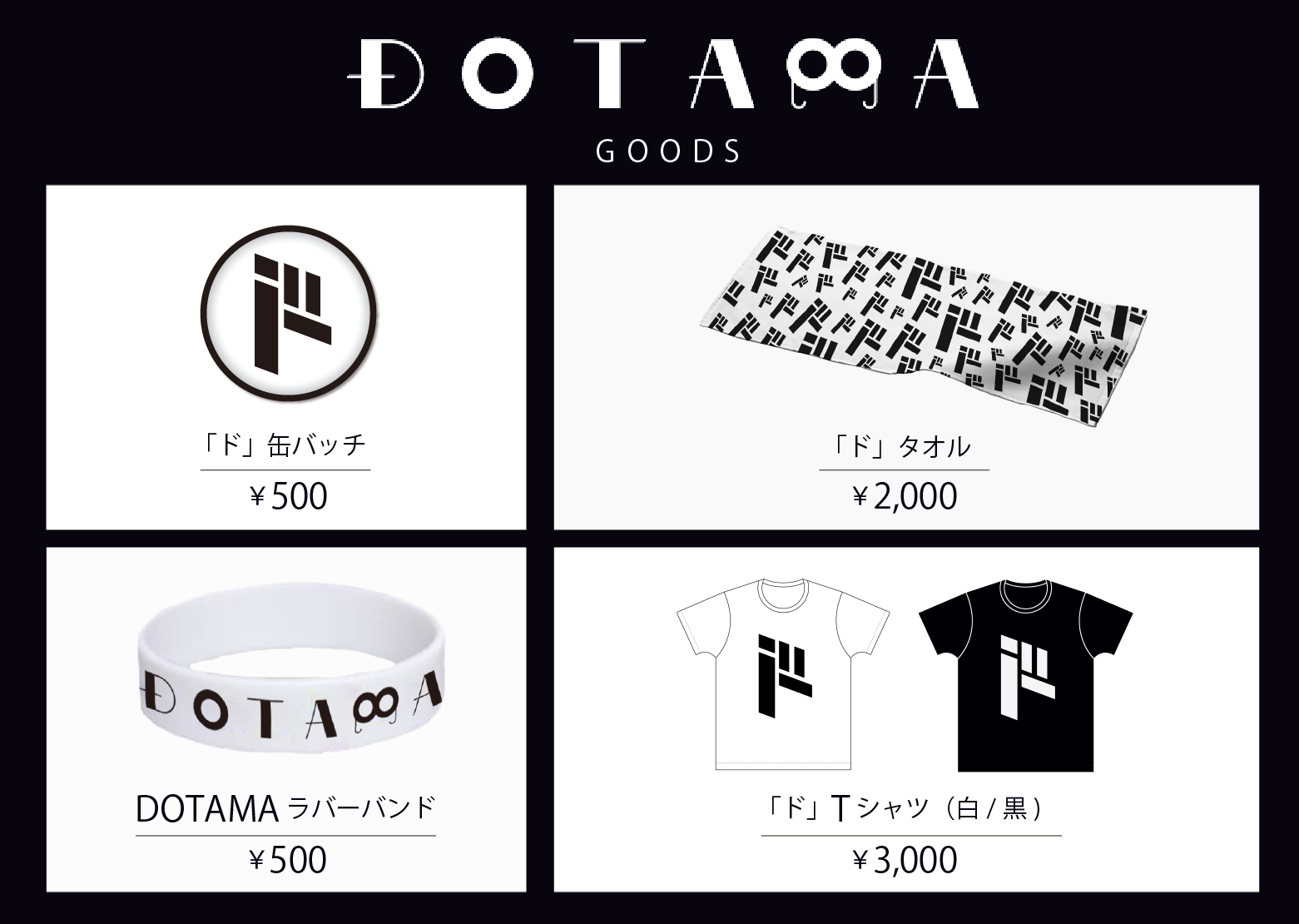 【fix】DOTAMA新グッズ表1-02