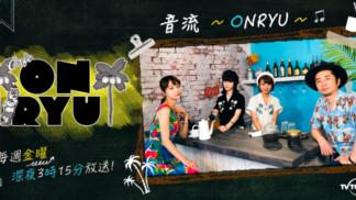 ONRYU-800x400