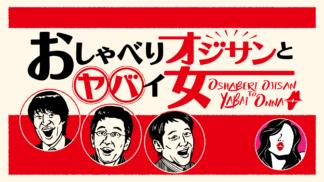 ojisan2_title_yoko 0325
