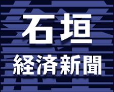 石垣経済新聞