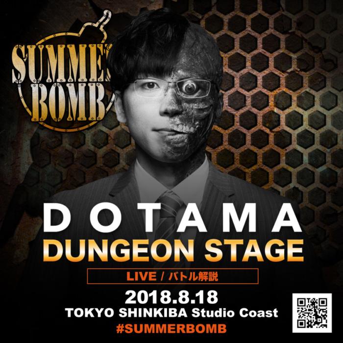 DOTAMA_SUMMER BOMB