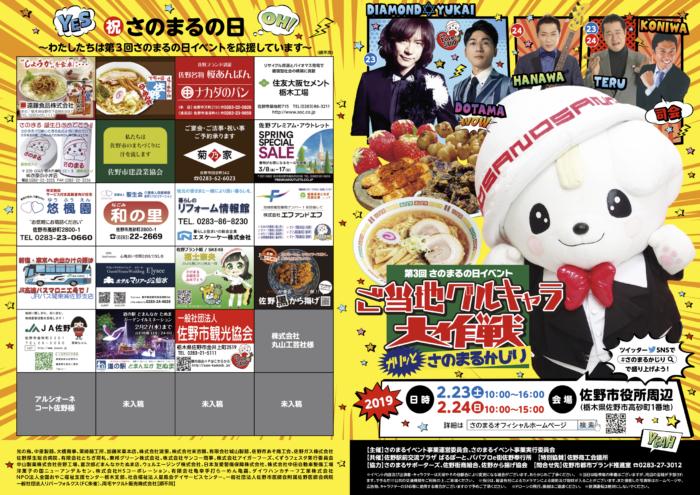 no3-sanomaru-no-hi-event_a3chirashi_0117