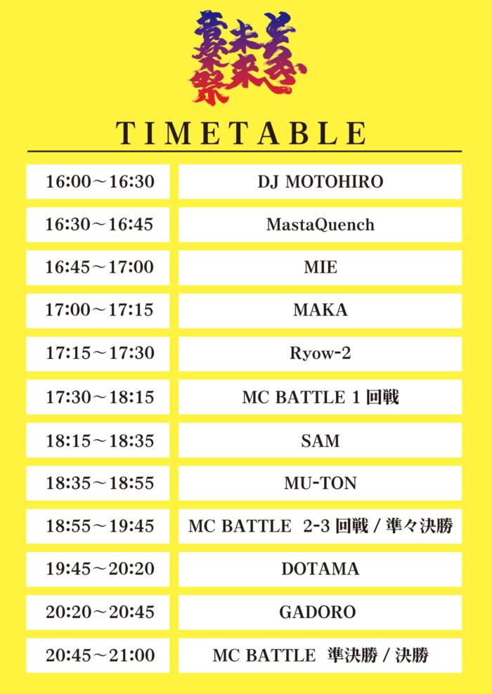 とちぎ未来音楽祭_timetable最終