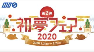 スクリーンショット 2020-01-02 1.48.15