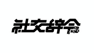 スクリーンショット 2020-03-17 5.13.06