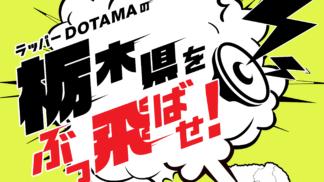 tochigi_logo_DOTAMA2020