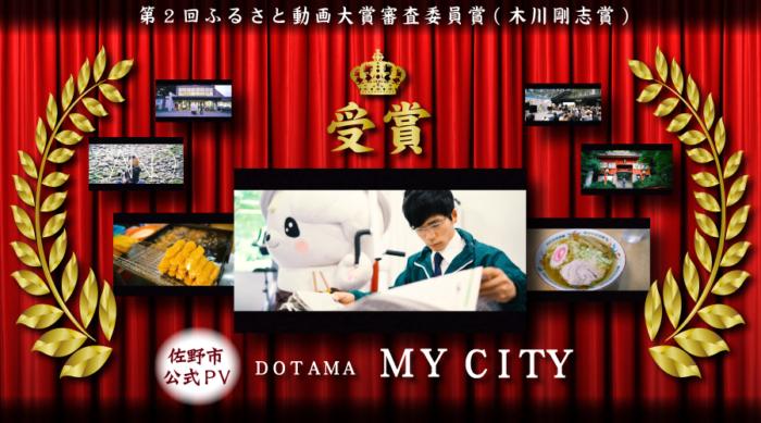 MYCITY受賞_1215