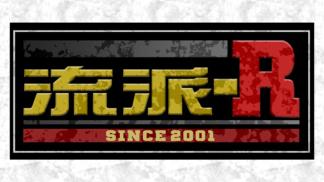 ryuhaR_logo