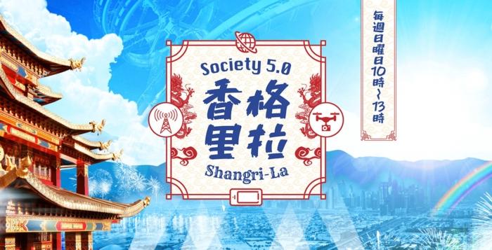 Society5.0 香格里拉_jacket