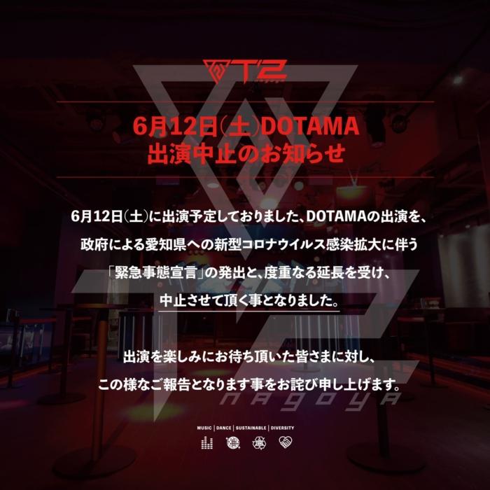 6:12(土)_T2名古屋イベントについて1