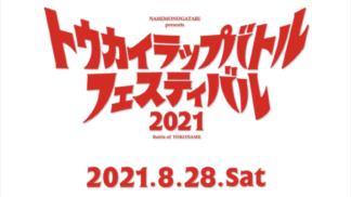 スクリーンショット 2021-07-05 12.54.13