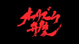 オワリズム弁慶_logo