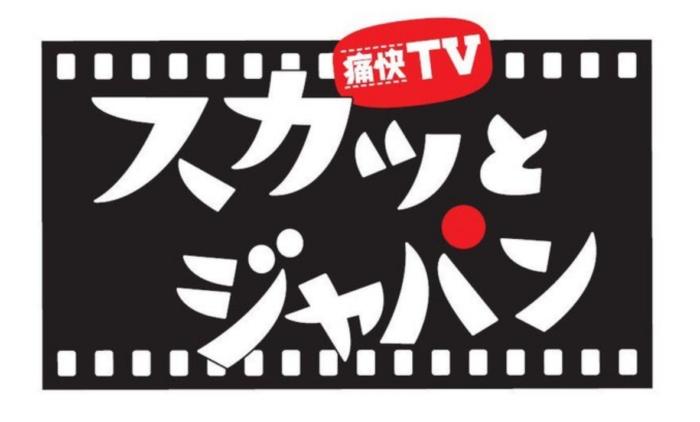 スカッとジャパン_logo2