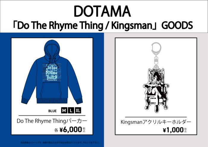 DOTAMA2021「Kingsman」「Do-The-Rhyme-Thing」商品一覧